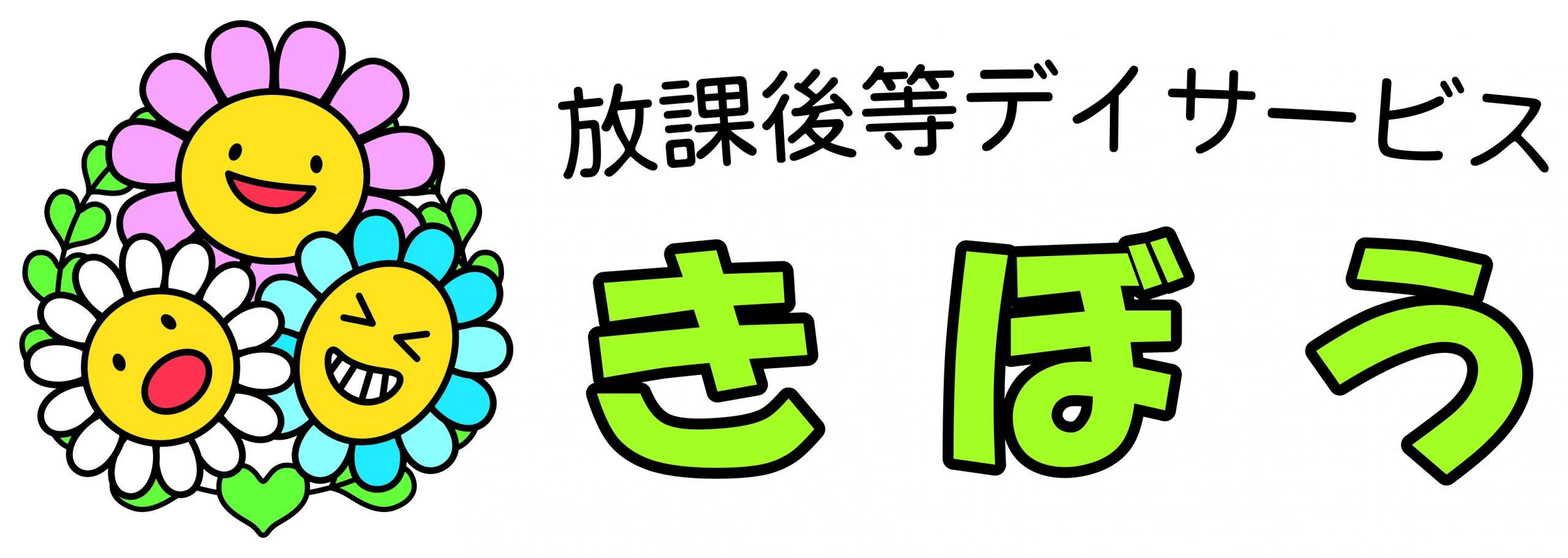 放課後等デイサービスきぼう東岩槻